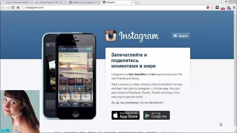 Вход в Instagram с помощью компьютера