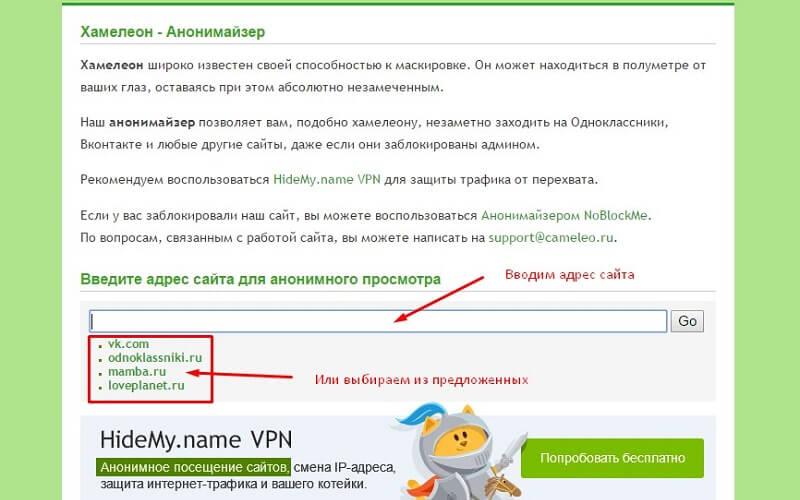 Как использовать анонимайзер