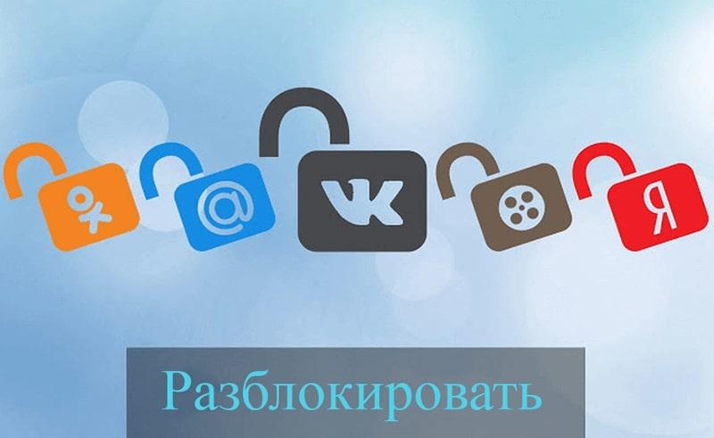 VPN — обход блокировок