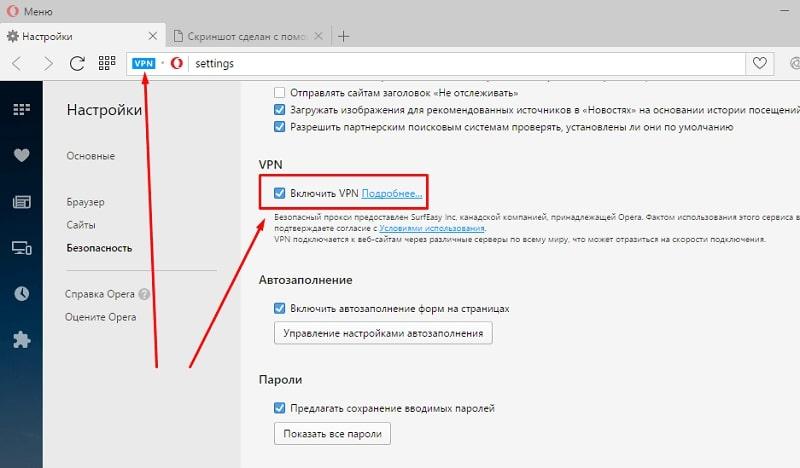 Как настроить VPN Opera
