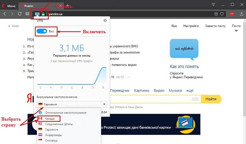 Как настроить Opera VPN