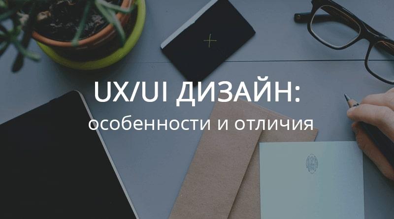 UX UI дизайн
