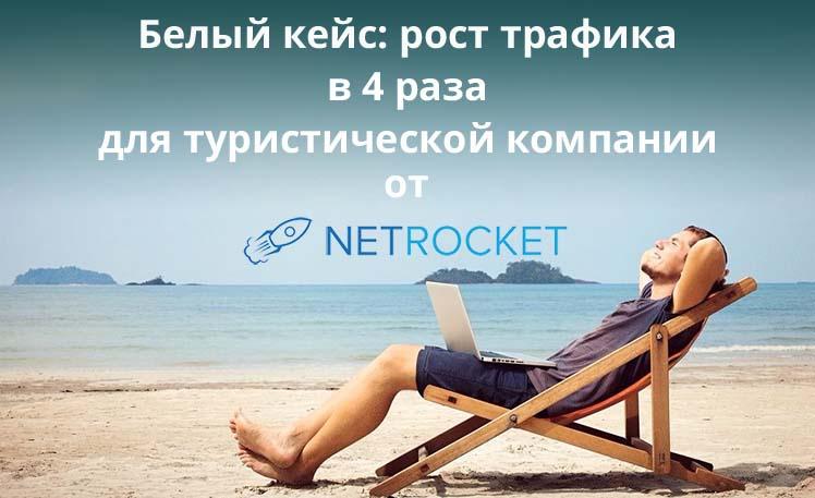 Белый кейс от Netrocket