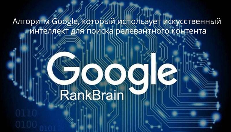 Алгоритм Гугла