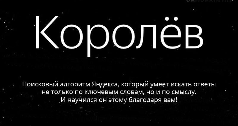 Алгоритм Яндекса