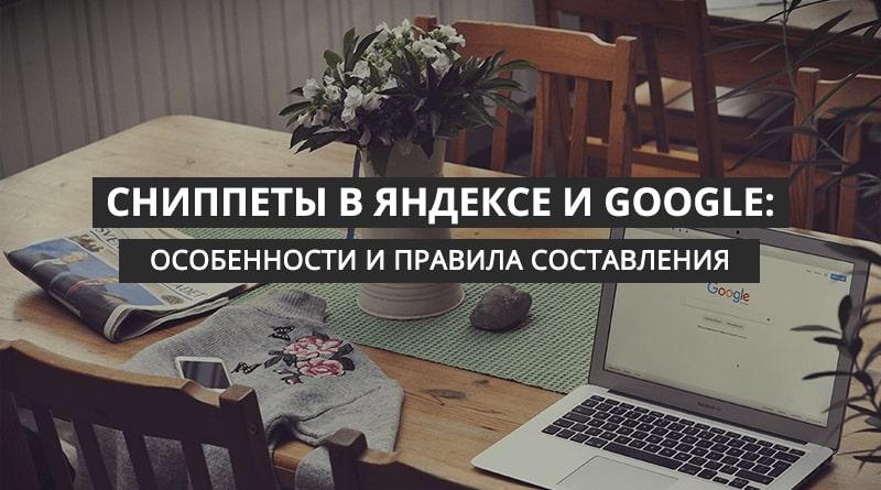 Сниппеты в Яндексе и Google: