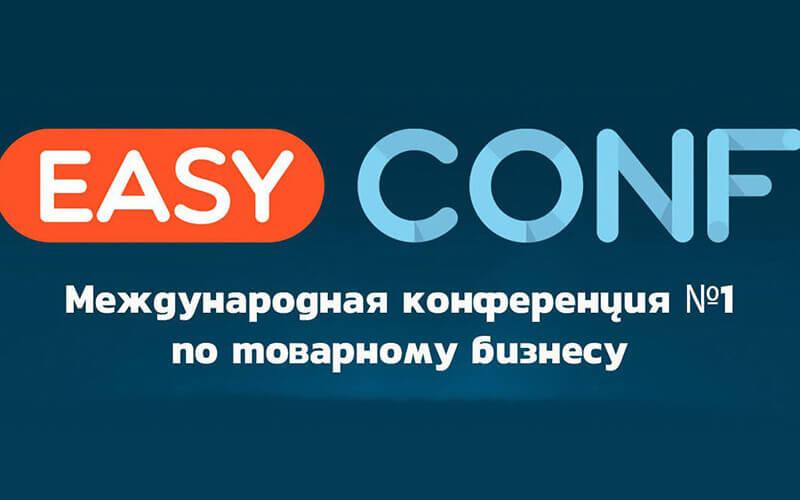 EasyConf-2020