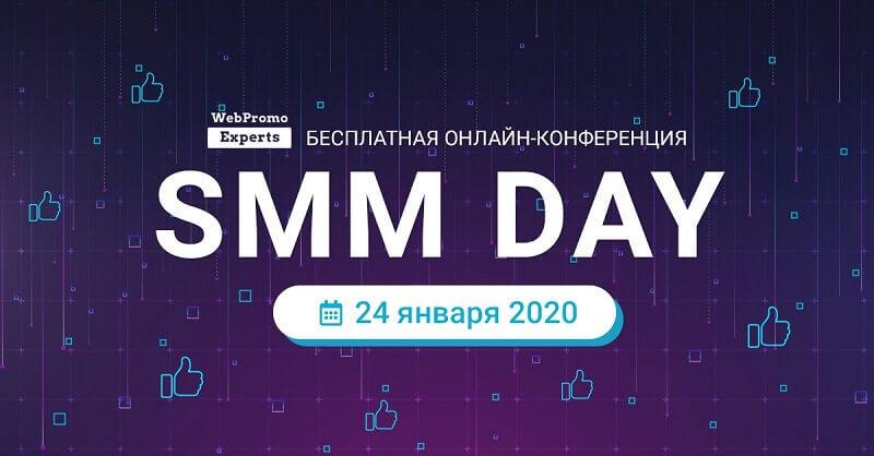 Бесплатная онлайн-конференция SMM Day