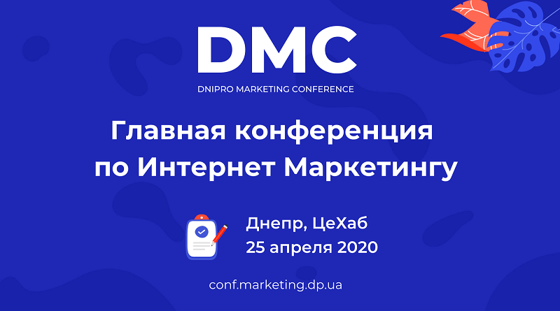 IV Dnipro Marketing Conference