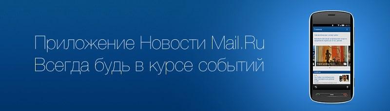 Приложение на Android mail.ru