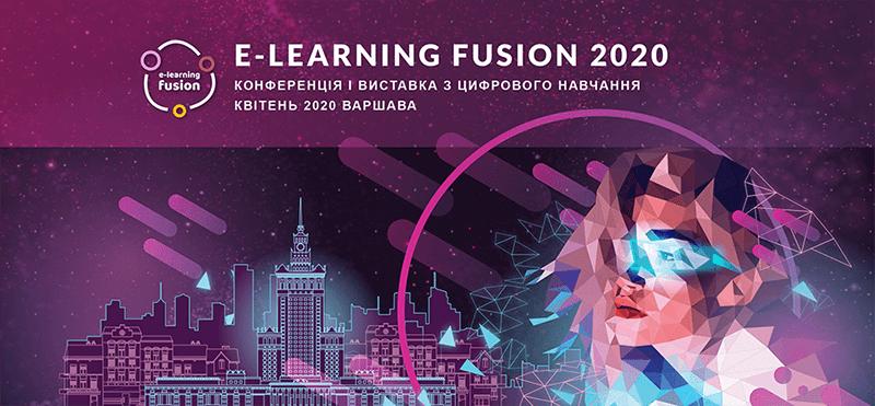 E-Learning FUSION 2020 — V Конференция по цифровому обучению