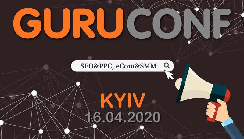 GuruConf-2020