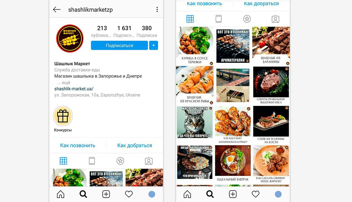 Instagram-аккаунт