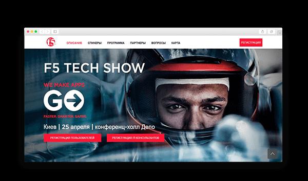 Создание сайта конференции F5 TECH SHOW