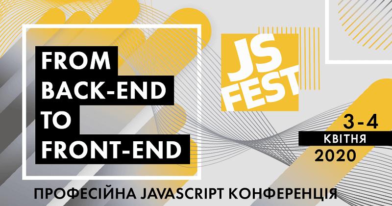 Международный JavaScript Fest–2020