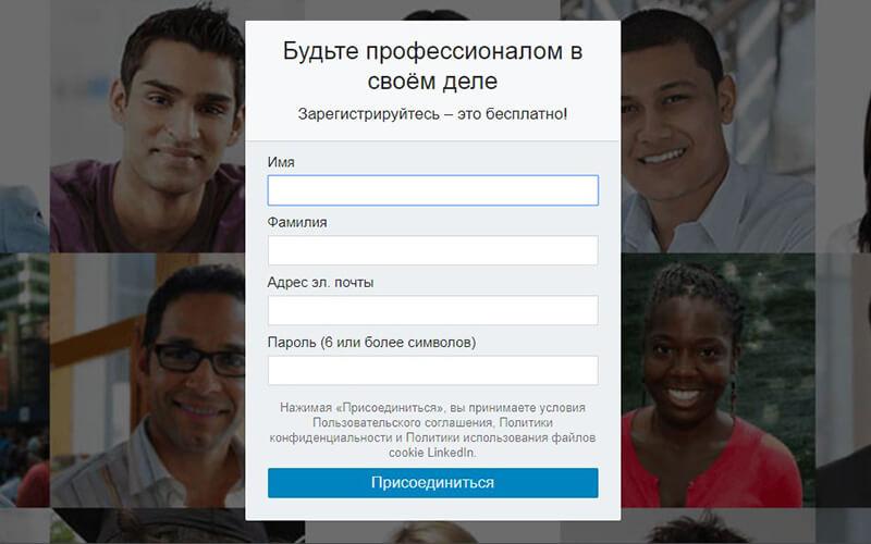 Регистрация в LinkedIn