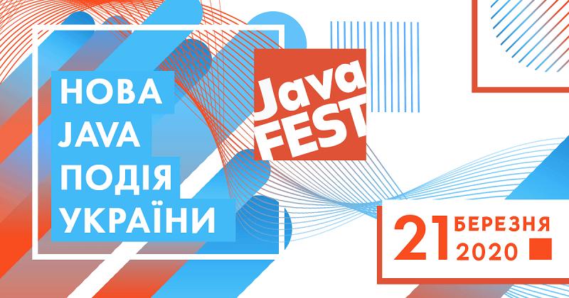 Новая профессиональная Java Fest 2020