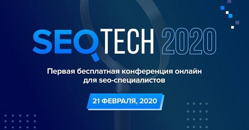 SEO.Tech 2020 — бесплатная онлайн-конференция