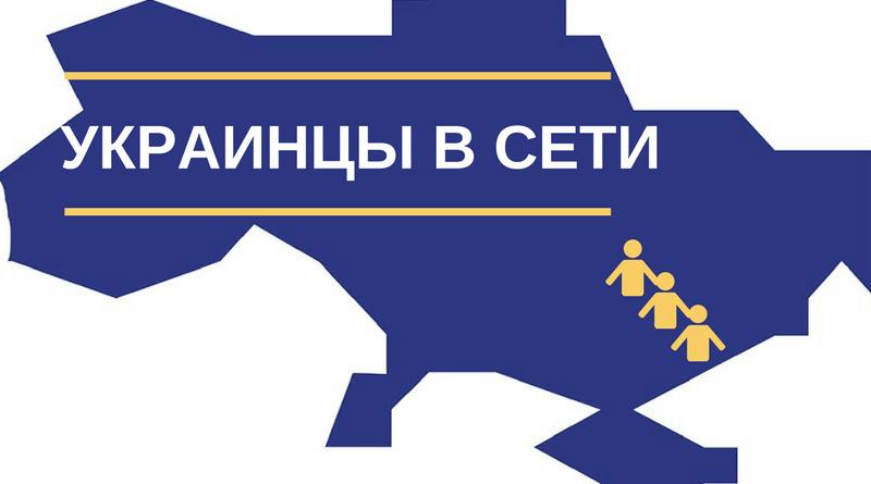 Как ведут себя украинцы в интернете: любопытная статистика