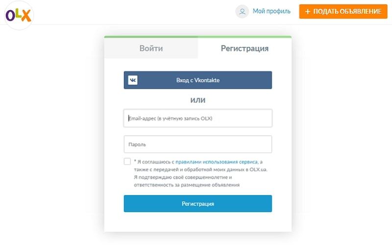 Регистрация на Olx