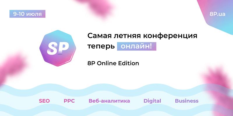 Конференция по интернет-маркетингу 8P Online Edition