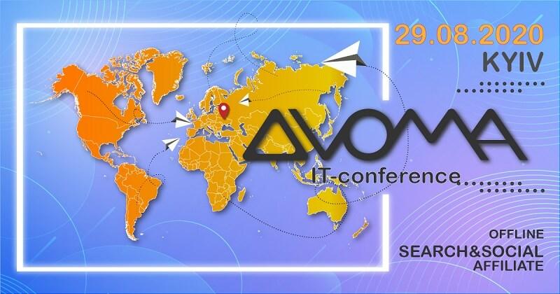 4-я международная IT-конференция DVOMA