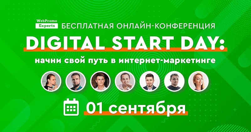 Бесплатная конференция Digital Start Day