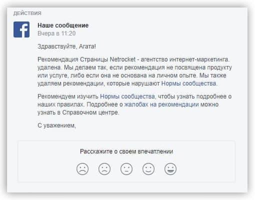 Как мы добились удаления заказных негативных отзывов в Facebook и профиле Google My Business