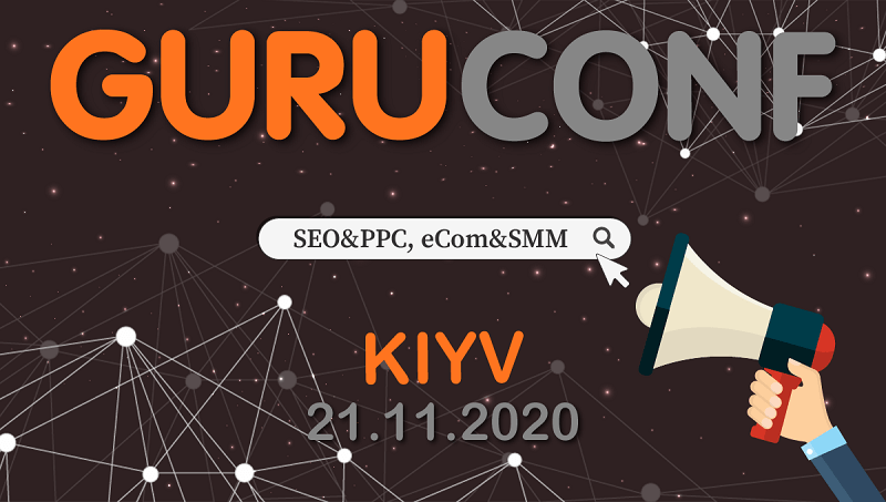 Конференция GuruConf