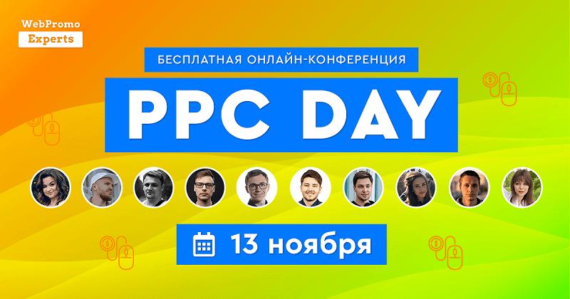 Онлайн-конференция PPC Day