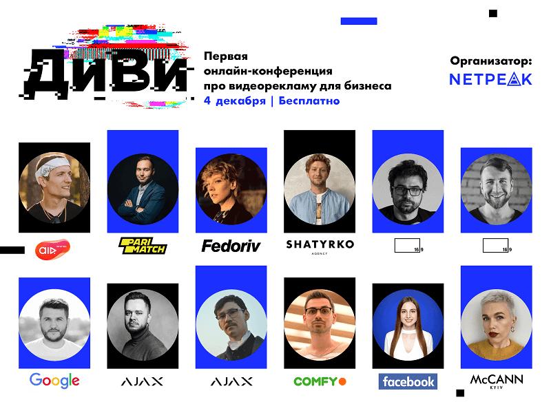 Бесплатная онлайн-конференция Digital Video Conf