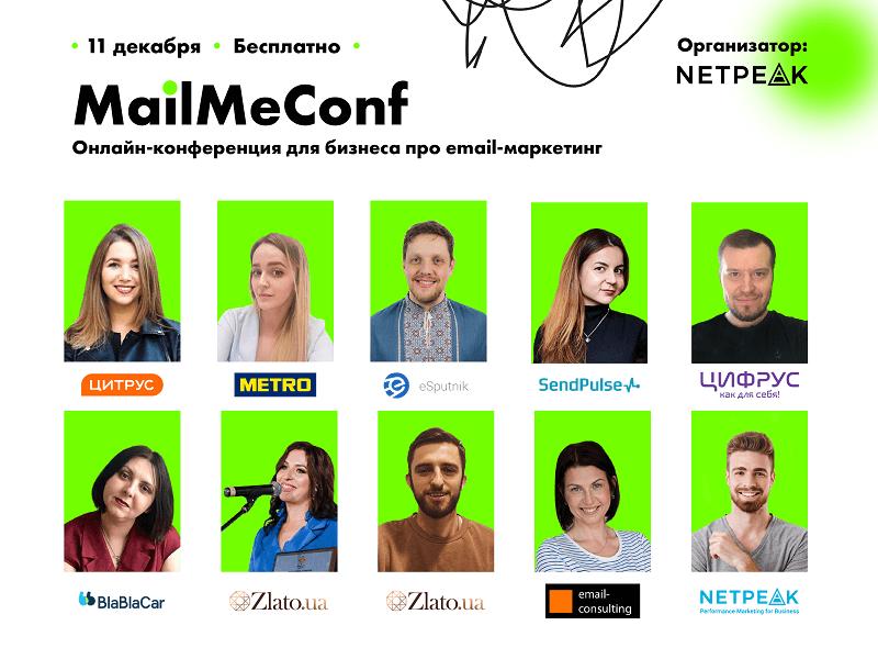 Бесплатная онлайн-конференция MailMe Conf