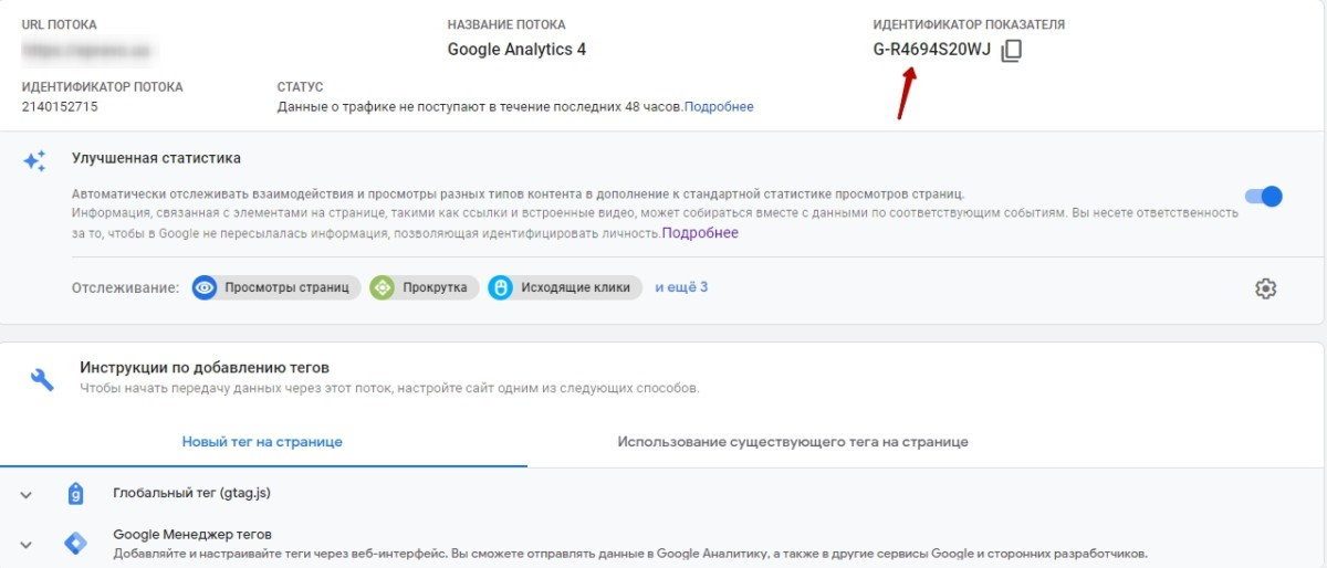 Настройки Google Tag Manager