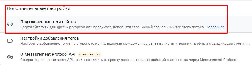 Подключенные теги сайтов