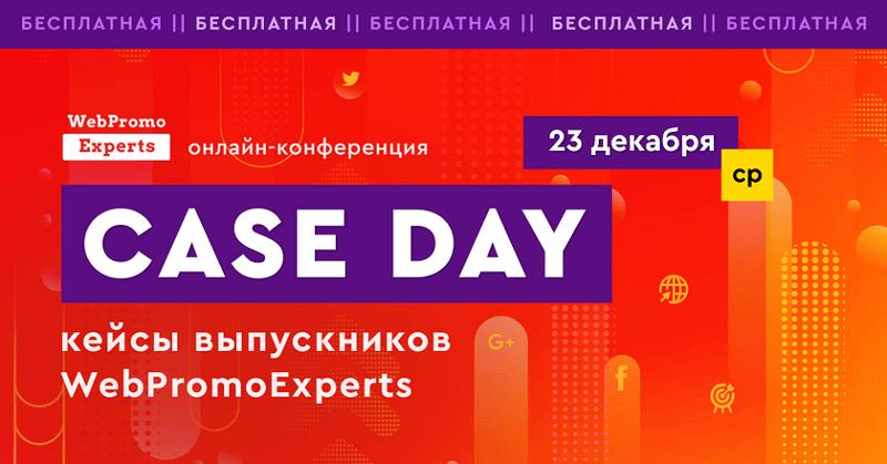Бесплатная конференция по интернет-маркетингу Case Day
