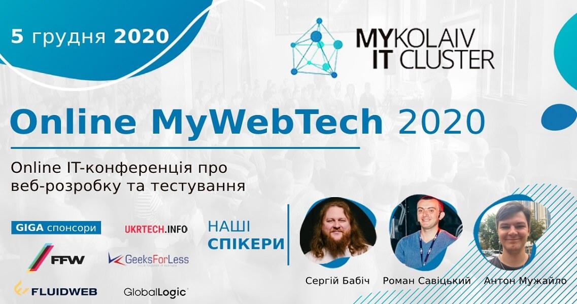 Конференция MyWebTech