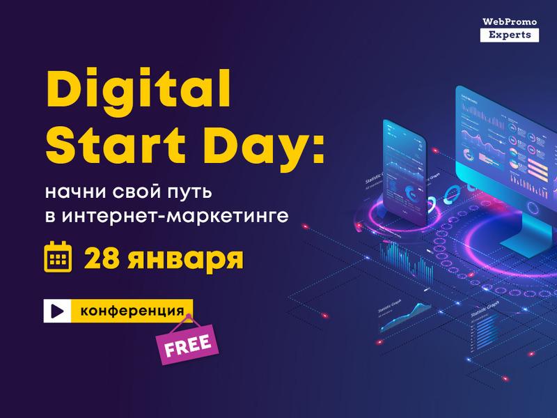 Онлайн-конференция Digital Start Day