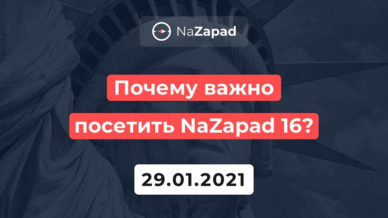 NaZapad: онлайн-конференция по SEO-продвижению на западные рынки