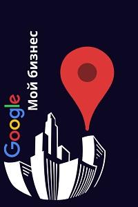 Оптимизация карточки Google My Business