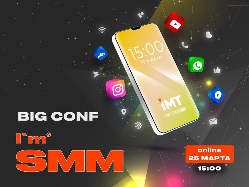 Online BIG SMM CONF: I'm SMM