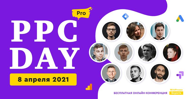 Онлайн-конференция PPC Day: PRO