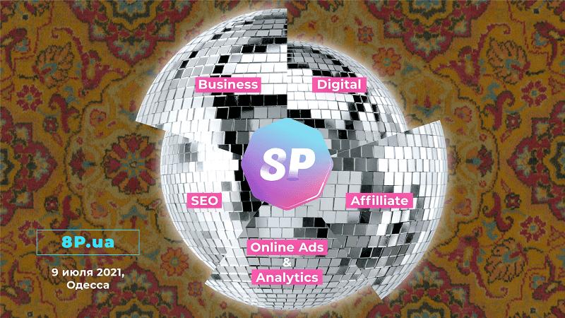 8P: Business. Digital. Online‑Marketing
