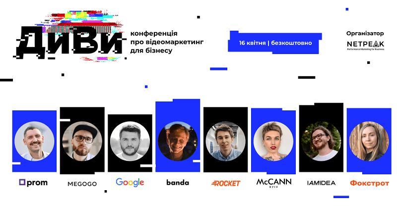 Диджитал Видео Конф — онлайн-конференция по видеомаркетингу