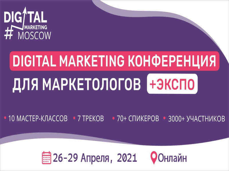 DIGITAL MARKETING MOSCOW 2021 Conference + Expo — конференция для маркетологов