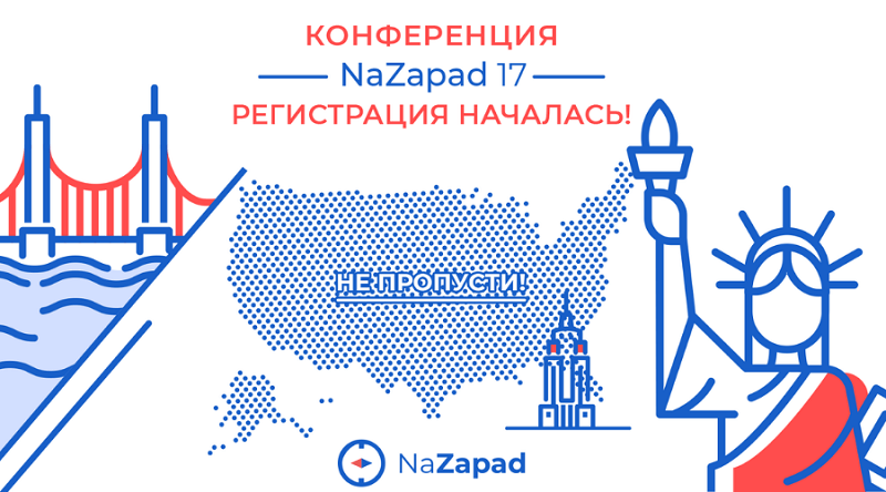 NaZapad — онлайн-конференция по продвижению