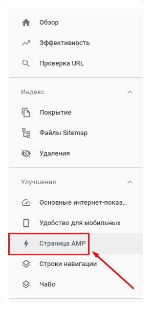 Проверка AMP-страниц