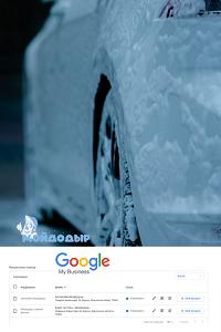 Аккаунт Google My Business помечен как дубликат. Как мы решили эту проблему