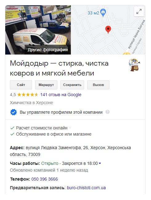 GMB автомойка Мойдодыр