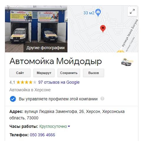 GMB Мойдодыр