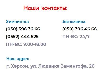 Контакты «Мойдодыр»